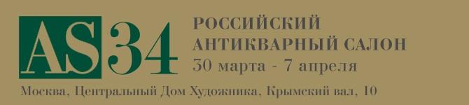 XXXIII Российский Антикварный салон в Москве