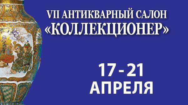 VIII Петербургский Антикварный салон «Коллекционер»