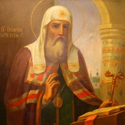 НЕТ В НАЛИЧИИ - лот №A000241 Святой Ермогенъ Патриарх всея Руси