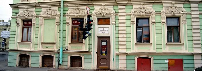 Антикварный салон Старый Петербург